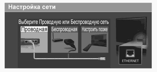 Настройка сети на телевизоре Panasonic