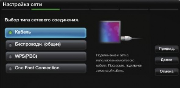 Настройка сети на телевизоре samsung