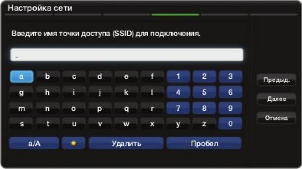 Название вайфай сети в телевизоре samsung