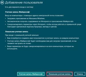 localnaya-uchetnaya-zapis