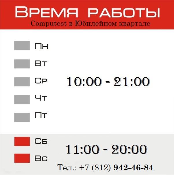Компьютерный сервис в Юбилейном квартале Приморского района
