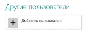 vxoditb-bez-uchetnoi-zapisilocal