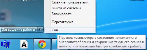 Режим ГИБЕРНАЦИИ и СОН на компьютере.