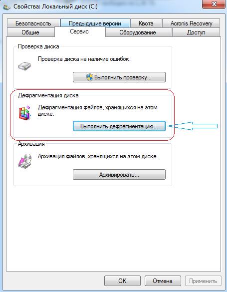 Дефрагрементация диска на компьютере