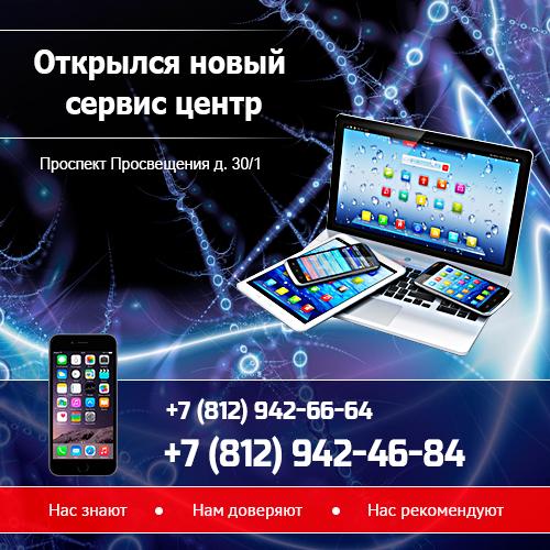 Сервис Центр Computest в Выборгском районе СПб.
