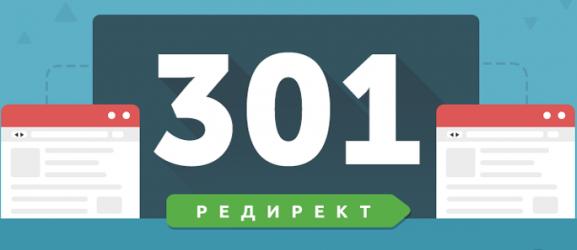 301-й-редирект