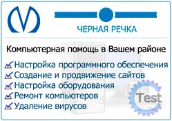 Ремонт ноутбуков у метро Черная Речка в Санкт-Петербурге
