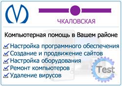 Компьютерная помощь на Чкаловской