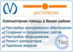 Ремонт ноутбуков на Достоевской