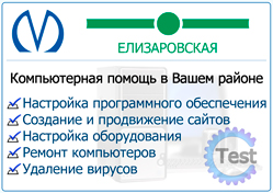 Компьютерная помощь у метро Елизаровская - выезд на дом
