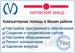 Компьютерная помощь м.Кировский Завод - Санкт-Петербург