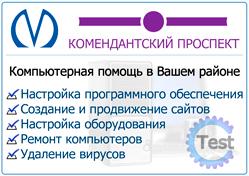 Компьютерная помощь на Комендантском Проспекте Санкт-Петербурга