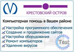 Компьютерная помощь метро Крестовский Остров - Санкт-Петербург