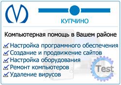 Компьютерная помощь м.Купчино в Санкт-Петербурге