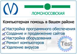 Ремонт ноутбуков на Ломоносовской