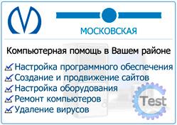 Ремонт ноутбуков на Московской
