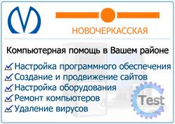 Ремонт ноутбуков на Новочеркасской