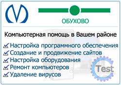 Компьютерная помощь на дому около метро Обухово