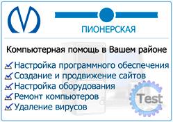 Компьютерная помощь на Пионерской в Санкт-Петербурге
