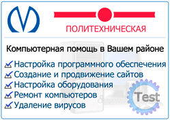 Ремонт ноутюука на Политехнической в Санкт-Петербурге - быстро и с гарантией