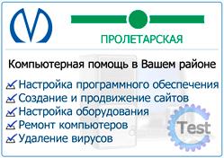 Ремонт ноутбуков на Пролетарской Санкт-Петербурга - вызов мастера