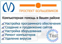 Компьютерная помощь у метро Проспект Большевиков - выезд мастера