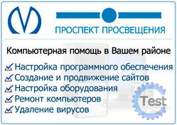 Компьютерная помощь на Проспекте Просвещения в СПб