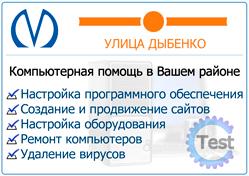 Ремонт ноутбуков у метро Улица Дыбенко Санкт-Петербурга