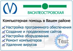 Срочная компьютерная помощь на Василеостровской - в день обращения!