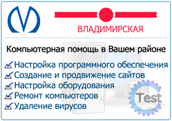 Ремонт ноутбуков в Санкт-Петербурге на Владимирской