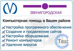 Ремонт компьютера метро Звенигородская в СПб