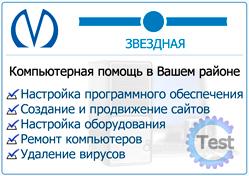Компьютерная помощь у метро Звездная - Санкт-Петербург