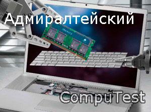 Ремонт ноутбуков в Адмиралтейском районе Санкт-Петербурга