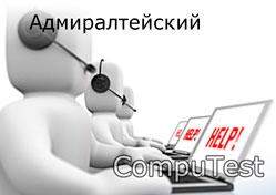 Компьютерная помощь в Адмиралтейском районе - Санкт-Петербург