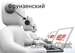 """Фрунзенский район - обслуживает и ремонтирует """"Computest"""""""