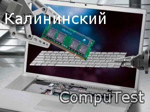 Ремонт ноутбуков в Калининском районе - вызов мастера на дом