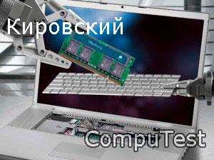 Ремонт ноутбуков в Кировском районе - диагностика ноутбука