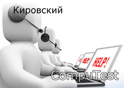 Компьютерная помощь в Кировском районе - срочно