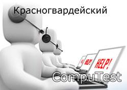 Компьютерная помощь на дому в СПб - Красногвардейский