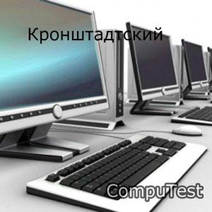 Компьютерный сервис в Кронштадтском районе