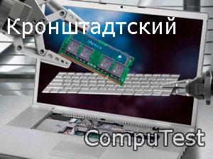 Ремонт ноутбуков в Кронштадтском районе Санкт-Петербурга