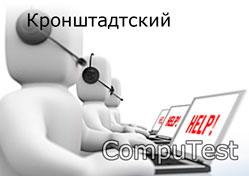 Компьютерная помощь Кронштадтский район - Санкт-Петербург