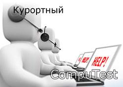 Компьютерная помощь в Курортном районе Санкт-Петербурга