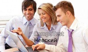 Вызов компьютерного мастера Невский район