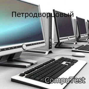 Компьютерный сервис в Петродворцовом р-не