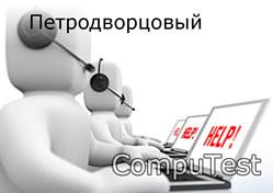 Помощь компьютеру - ремонт