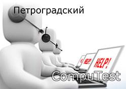 Компьютерная помощь Петроградский район - Санкт-Петрбург