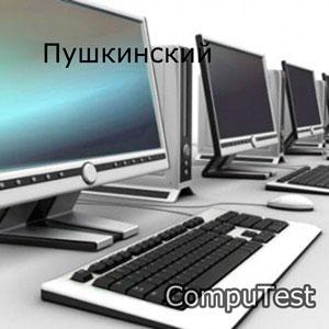 Компьютерный сервис в Пушкинском районе - срочно