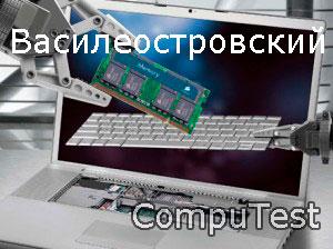 Ремонт ноутбуков в Василеостровском районе Санкт-Петербурга