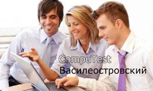 Вызов компьютерного мастера Василеостровский район